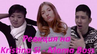 "Реакция Молодежи На Клип ""Kristina Si - Mama Boss"" (""Кристина Си - Мама Босс"")"