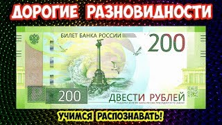 Стоимость купюры 200 рублей. Как распознать дорогие разновидности.