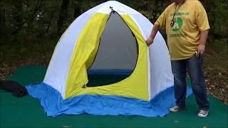 Зимние палатки стэк 3 элит