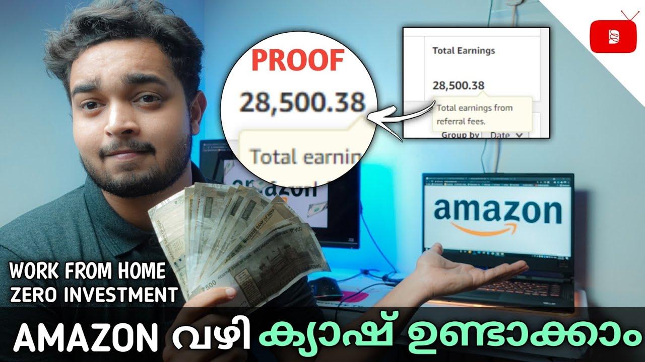 How to earn money online via Amazon Associates | Amazon വഴി ക്യാഷ് ഉണ്ടാക്കാം thumbnail