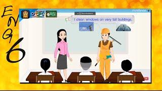 สื่อการเรียนการสอน Extreme Jobs ป.6 ภาษาอังกฤษ