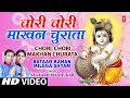 Chori Chori Makhan Churata Krishna Bhajan By Saurabh Madhukar [Full HD] I Bataao Kahan Milega Shyam