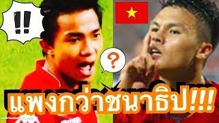 คอมเมนต์ชาวเวียดนาม หลังสื่อเหงียนเสนอข่าว กวง ไฮ มีมูลค่าสูงกว่าชนาธิป ในเกมเอเชี่ยนคัพแฟนตาซี