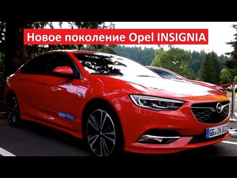 Opel Insignia Grand Sport Лифтбек класса D - тест-драйв 1