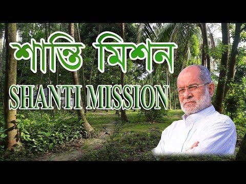 Shanti Mission