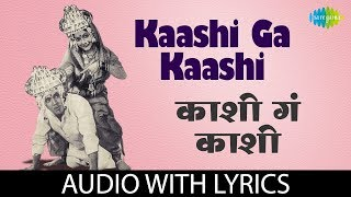Kaashi Ga Kaashi with lyrics | कशी ग कशी | Mahendra
