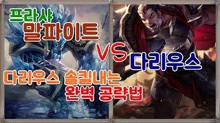 [프라샤] 탑 말파이트 VS 다리우스 깡패 다리우스 솔킬 공략 법 | TOP Malphite VS Darius