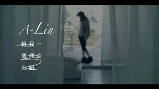 [avex官方] A-Lin 給我一個理由忘記 (MV完整版)