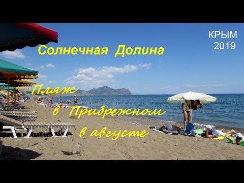 Крым, Солнечная Долина, Прибрежное, Пляж 06 августа 2019. Чистое море, нет толкотни