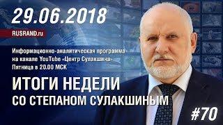 ИТОГИ НЕДЕЛИ со Степаном Сулакшиным 29.06.2018