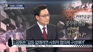 공무원연금 개혁 초안 공개, 노조 설득 해법은?_채널A_시사병법 122회