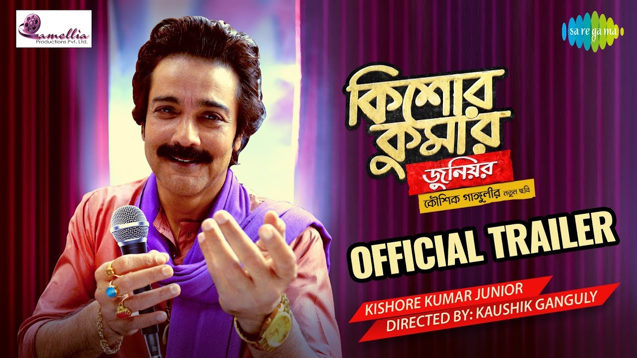 Official Trailer of Kaushik Ganguly's Next Kishore Kumar Junior Is Out Now