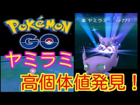 【ポケモンGO】ヤミラミ高個体値発見!!【PokemonGO】