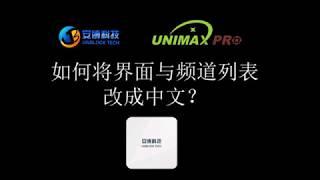 (教学)如何更改安博(UBOX)界面与频道列表语言从英文至中文