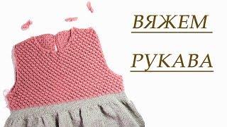 Платье спицами с юбкой баллон 12 ч Вяжем рукава Вязание Прямые трансляции