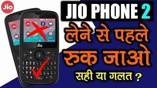 JioPhone 2- लेने से पहले रुक जाओ l JioPhone 1 से अच्छा?