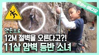 Cute & Muscular 11-Year-Old Girl's Rock Climbing Story