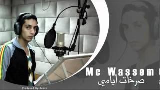 تحميل اغاني مجانا Mc Wassem - Sar5at ayami