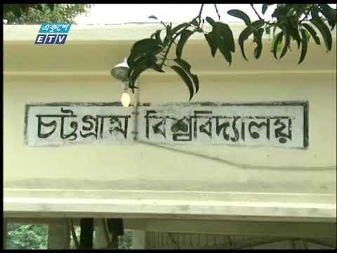 চট্টগ্রাম বিশ্ববিদ্যালয় ক্যাম্পাসে চলমান ১৪ দিনের লকডাউন আরও ৮ দিন বাড়ানো হয়েছে