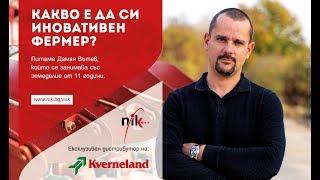 Дамян Вътев споделя за плуговете Kverneland
