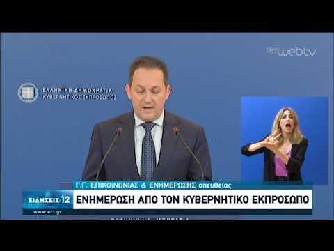 Ενημέρωση του κυβερνητικού εκπροσώπου Στ. Πέτσα | 09/06/2020 | ΕΡΤ