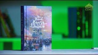 Въезд в Париж. Рассказы. Шмелев Иван Сергеевич от компании Стезя - видео