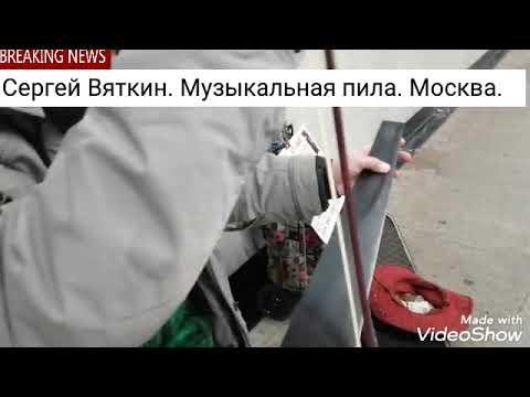 Музыка подземок. Сергей Вяткин. Музыкальная пила. Москва.