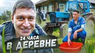 24 Часа в ДЕРЕВНЕ Челлендж ! ДАВА против Масленникова