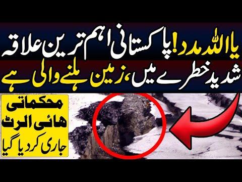یا اللہ مدد ۔ ۔! پاکستانی کا اہم ترین علاقہ شدید  خطرے میں،زمین ہلنے والی ہے ، محکماتی ہائی الرٹجاری کر دیا گیا