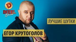 Егор Крутоголов - ПОДБОРКА ПРИКОЛОВ - Дизель Шоу ЛУЧШЕЕ | ЮМОР ICTV
