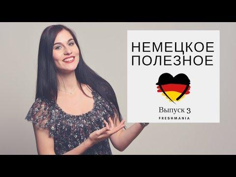Немецкие полезности | Выпуск 3