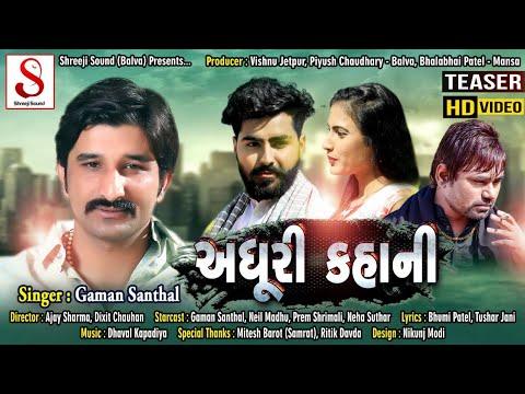 Download GAMAN SANTHAL - Adhuri Kahani (અધૂરી કહાની)    VIDEO SONG    Shreeji Sound Balva HD Mp4 3GP Video and MP3