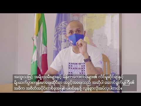 UNFPA Representative Video Message on UN Day