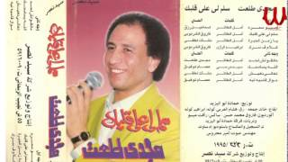 Magdy Tal3at - ALLA YSAMHAK   / مجدى طلعت - الله يسامحك