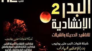 مازيكا نشيد وش نقول .. اناشيد لحظة وفا للمنشدين أبو عبدالملك وأبو روان تحميل MP3