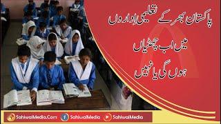 پاکستان بھر کے تعلیمی اِداروں میں اب چھٹیاں