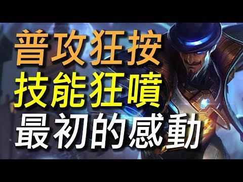 【傳說對決】簡單到普通攻擊就能噴出各種技能!玩這隻英雄讓你想起玩傳說的多少回憶!