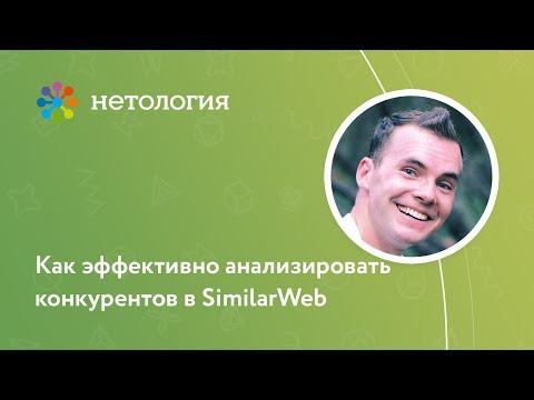 Видеообзор SimilarWeb PRO
