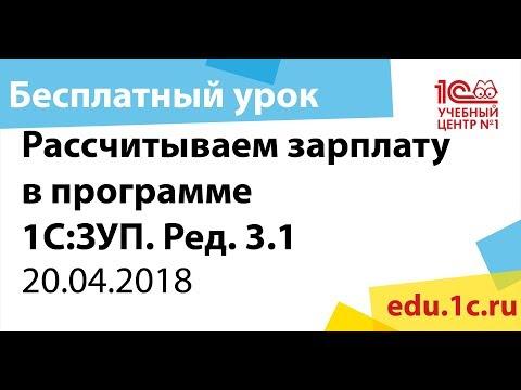 Начальные настройки базы - Рассчитываем зарплату в программе 1С:ЗУП. Ред. 3.1