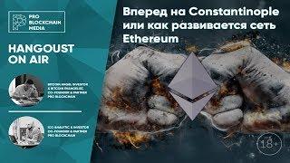 18+ Constantinople Ethereum / Будущее на фоне манипуляции
