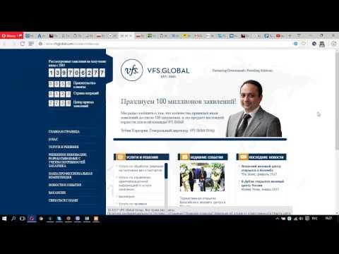 как проверить готовность документов в визовом центре Польши