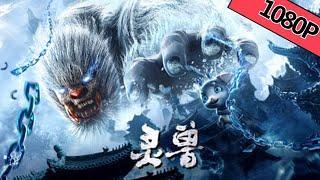 【奇幻冒险】《灵兽》——巨型雪妖激战黄皮子精|Full Movie|康宁/张鑫
