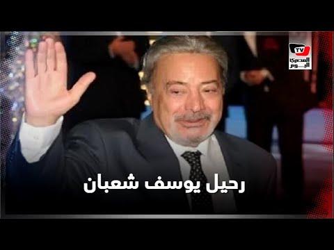 50 عاما من الفن والإبداع.. رحيل يوسف شعبان عن 89 عاما