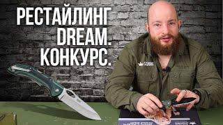 """Конкурс для любителей острого """"Народный Dream"""""""