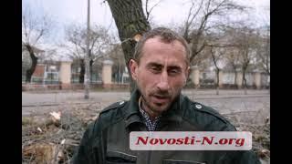 Николаевский «колдун» задержан полицией за незаконную рубку деревьев в центре города. ВИДЕО