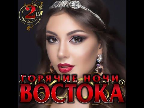 Горячие ночи Востока 2/ПРЕМЬЕРА 2020