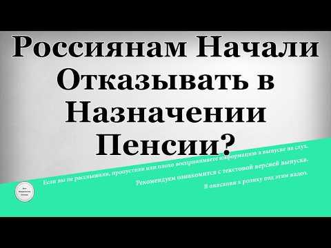 Россиянам начали отказывать в назначении Пенсии?