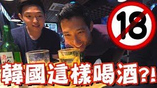 原來韓國人這樣喝酒?!18禁未成年不能看!【劉沛 VLOG】   Kholo.pk