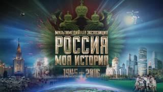 «Россия – моя история 1945-2016». Впечатления экскурсоводов