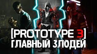 PROTOTYPE 3 - ГЛАВНЫЙ ЗЛОДЕЙ ИГРЫ / ЛУИС ДЕКСТЕРС